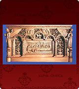 Altar Table - 120