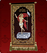 Embroidered Banner - 199