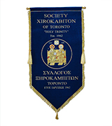 Embroidered Banner - 340